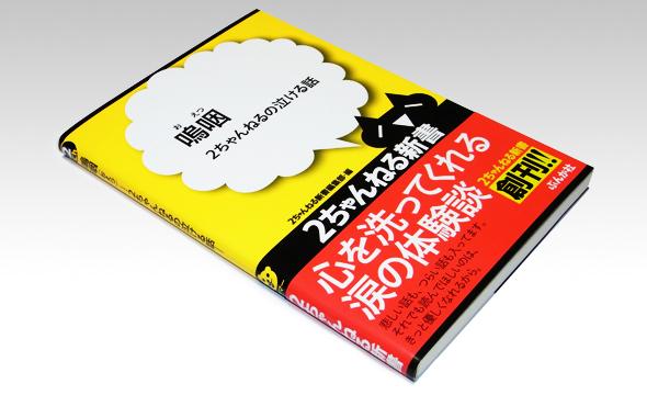 2ちゃんねる新書シリーズ   maro...